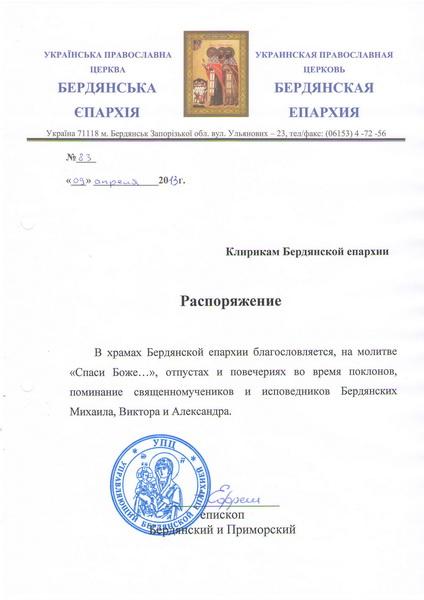 Rasporjazhenije_02