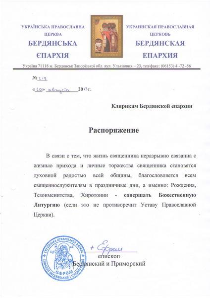 Rasporjazhenije_03