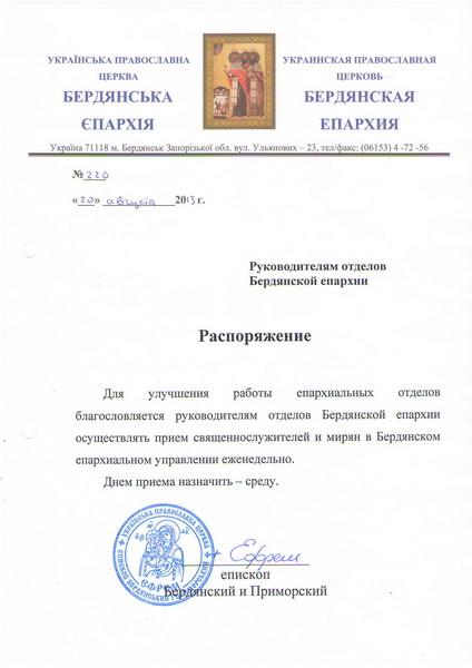 Rasporjazhenije_04