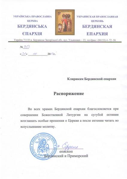Rasporjazhenije_05