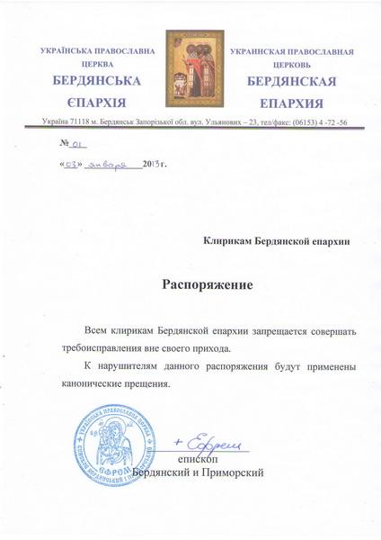 Rasporjazhenije_06